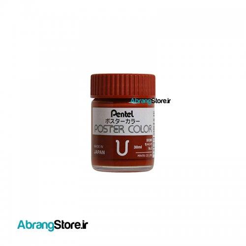 گواش پنتل تک رنگ | Pentel PosterColor - brown 8
