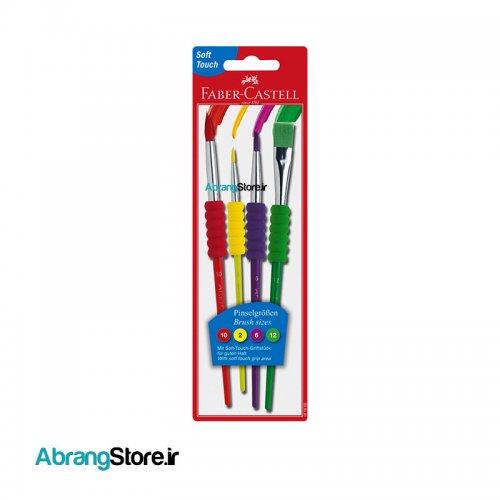ست قلم مو فابرکاستل کودکان Fabercastell Brush Set