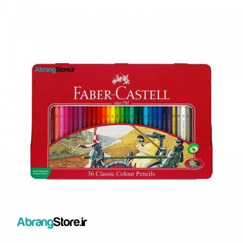 مدادرنگی فابرکاستل فلزی ۳۶رنگ | FaberCastell Classic 36 NewBox