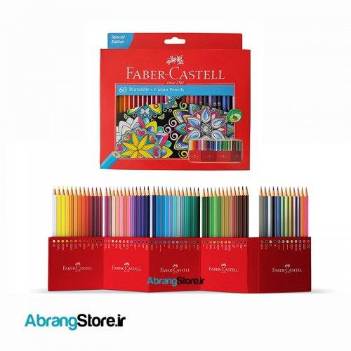 مداد رنگی فابرکاستل کلاسیک ۶۰ رنگ