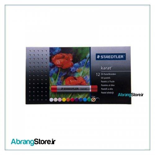 پاستل روغنی کارات استدلر 12 رنگ | Staedtler Karat OilPastel