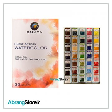 آبرنگ رایمون 35 رنگ