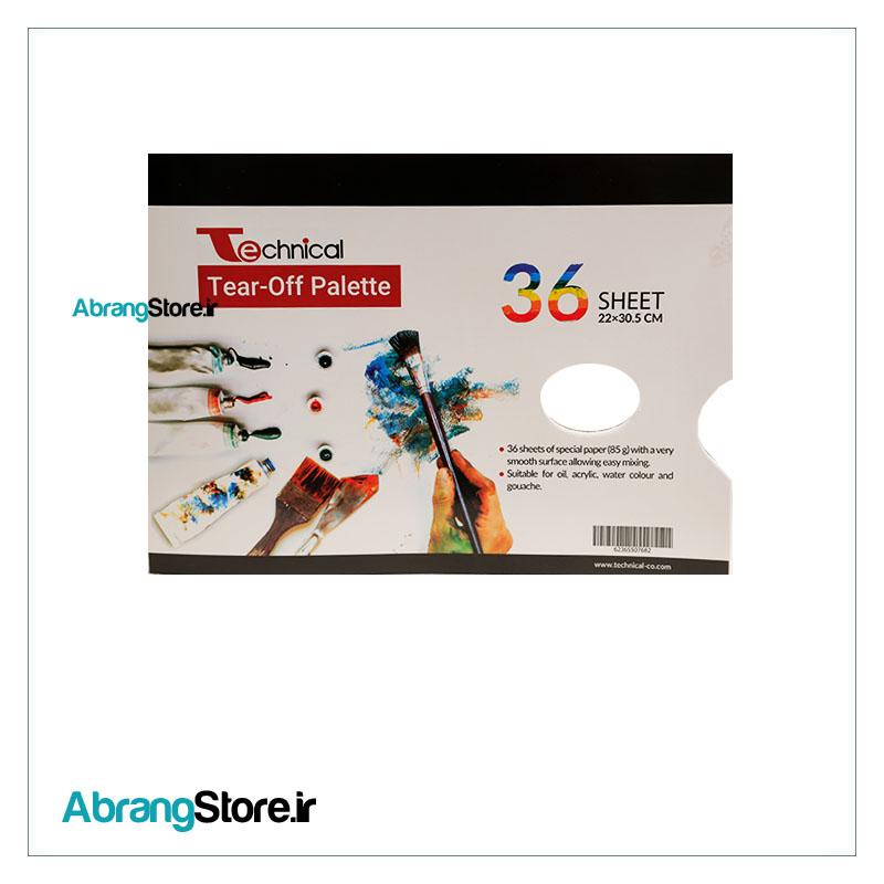 پالت یکبار مصرف ( برگه ای ) تکنیکال۳۶ برگ | Technical Tear-off palette