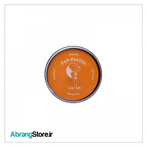 پن پاستل کلارک نارنجی | coalark Pan Pastel
